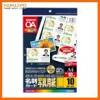 【A4・10面】KOKUYO/カラーレーザー&カラーコピー用名刺カード LBP-VP10N 10枚 片面印刷 ミシン目入り 印画紙タイプで顔写真入りに最適 コクヨ