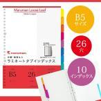 【B5サイズ】マルマン ラミネートタブインデックス ルーズリーフ  26穴 10山 10枚(LT5010)