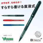 【ボール径0.5mm・全3色】パイロット/水性ボールペンLVE-10EF 最後までかすれずなめらか!すらすら書ける直液式ボールペン