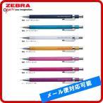 【全7色】ゼブラ/シャープペンシル・カラーフライトC 0.5 (MA53)楽しく選べるヨーロピアンカラー軸!ZEBRA