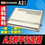 【送料無料&即納在庫有り】マックス/A2平行定規 (MP-400FLII) A2サイズ 一級・二級の建築士受験用として人気の高いA2判平行定規 【MAX・MP-400FL2】