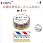 【幅6mm×10m・3種入】マスキングテープ[mt slim twist cord C](mtスリムツイストコードC)MTSLIM12 カモ井加工紙 カモイ マステ