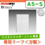 【A5-S】LIHIT LAB(リヒトラブ)/ツイストリング・ノートN-1650S(5mm方眼罫)