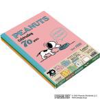 【セミB5】ナカバヤシ/スイング・ロジカルノート セミB5 スヌーピー スモーキーカラーシリーズ A罫 30枚 5冊パック(NCB507A-5P) Logical Nakabayashi