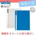 【A4-S・全2色】セキセイ/ページインレポートファイル PAL-50 持ち歩きもらくらく!ファスナー式とじ具のスリムなファイル