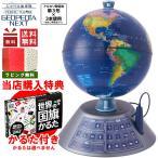 送料無料!しゃべる地球儀 パーフェクトグローブジオペディア(PG-GP17)お試用電池付き!ドウシシャ