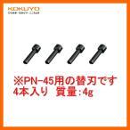 KOKUYO/強力4穴パンチ替刃 PN-45A 4本入り 質量4g PN-45用の替刃です コクヨ