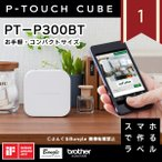 在庫有り!ブラザー ピータッチキューブ PT-P300BT スマホ接続専用(テープ幅:3.5mm〜12mmまで)本体  P-TOUCH CUBE PTP300BT brother