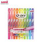 【10色セット】三菱鉛筆/蛍光ペン PROPUS プロパス・ウィンドウ クイックドライ 10色セット (PUS-138T 10C)  PUS138T10C