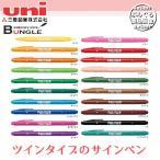【全36色・中字丸芯+細字丸芯】三菱鉛筆/水性サインペンPW-100TPC かわいくて便利!ツインタイプのサインペン