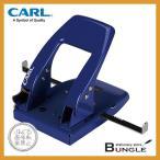 カール/2穴パンチ(SD-88-B) ブルー 穴あけ枚数50枚 ハンドルロック付き 用紙の中央合わせが簡単/CARL