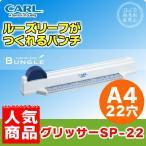 【5枚穴あけ・22穴】カール/グリッサーパンチ バインダーノート用 (SP-22) A4サイズ 多穴パンチ CARL