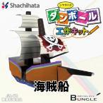 シャチハタ/ダンボール工作キット(THM-SH2368A)海賊船 ペン3本付き はさみやのりを使わ
