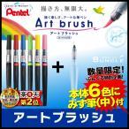 数量限定セット!Art brush アートブラッシュ(本体6本+みず筆中セット)カートリッジ式 カラー筆ペン!ぺんてる【筆ぺん・ハガキ作り・年賀状】