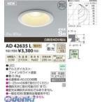 コイズミ照明  AD42635L LED防雨防湿ダウン ポイント10倍