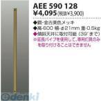 コイズミ照明 AEE590128 工事必要 天井扇延長パイプ AEE590128 ポイント10倍