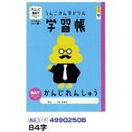 日本一楽しい漢字ドリルのステーショナリー★ サンスター文具 うんこ漢字ドリル 漢字練習帳84字