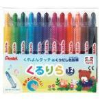 くるくる回して繰り出し式で描けるクレヨンタッチの色鉛筆 ぺんてる くるりら12色