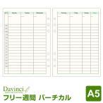 システム手帳リフィル A5 ダ・ヴィンチ フリーウィークリースケジュールD (メール便対象)