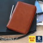 ショッピング手帳 システム手帳 Davinci(名入れ1円 )やっぱり本革 スーパーロイス ポケット バイブル ダ・ヴィンチ 24mm径 2色 ラウンドファスナー