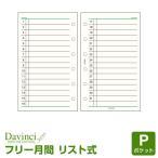 システム手帳リフィル ポケット ミニ6穴 ダ・ヴィンチ フリーマンスリースケジュールB (メール便対象)