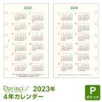システム手帳リフィル 2021年版 ポケット ミニ6穴 ダ・ヴィンチ カレンダー(2021年〜2024年) DPR2139(メール便対象)