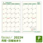 システム手帳リフィル 2020年版 ポケット ミニ6穴 ダ・ヴィンチ 月間-4 見開き両面1ヶ月 1月/4月始まり両対応 DPR2042(メール便対象)