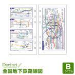 システム手帳リフィル バイブル ダ・ヴィンチ 全国地下鉄路線図 (メール便対象)