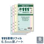 システム手帳 徳用リフィル バイブル 横罫ノート(6.5mm罫)3色込 DR4004(メール便対象)