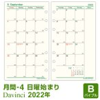 システム手帳リフィル 2021年版 バイブル ダ・ヴィンチ 月間-4 見開き両面1ヶ月 1月/4月始まり両対応 DR2121(メール便対象)