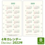 システム手帳リフィル 2017年 バイブル ダ・ヴィンチ カレンダー(2017〜2020) DR1725(メール便対象)