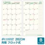 Date your dream 2018年日付入りマンスリースケジュール DR1899(メール便対象)