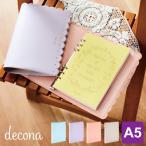 システム手帳 デコナ decona A5サイズ リフィルファイル 女性に人気のかわいいライフログ リング径20mm 4色 リフィルの保管にオススメ
