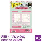 システム手帳リフィル 2021年版 A5 デコナ decona リフィル 月間-1 トモエリバー紙 HAR2191 ライフログ 女性(メール便対象)
