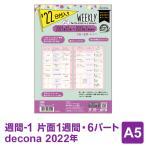 システム手帳リフィル 2021年版 A5 デコナ decona リフィル 週間-1 トモエリバー紙 HAR2192 ライフログ 女性(メール便送料無料)