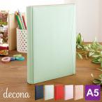 システム手帳 デコナ decona A5サイズ 女性に人気のかわいいライフログ リング径15mm 5色