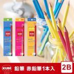 かわいい文房具 ドイツ人気ブランド KUM(クム)鉛筆 2B(鉛筆11本+赤鉛筆1本入) KM160(メール便対象)