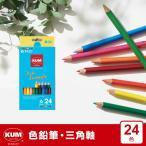 かわいい文房具 ドイツ人気ブランド KUM(クム)太軸色鉛筆 24色 KM164(メール便対象)