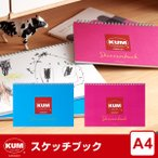 かわいい文房具 ドイツ人気ブランド KUM(クム)スケッチブック A4サイズ KM165(メール便対象)