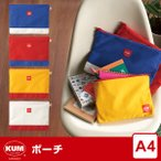 かわいい文房具 ドイツ人気ブランド KUM(クム)ポーチ A4サイズ KM167