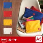 かわいい文房具 ドイツ人気ブランド KUM(クム)ポーチ A5サイズ KM168(メール便対象)
