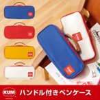 かわいい文房具 ドイツ人気ブランド KUM(クム)ハンドル付ペンケース KM169