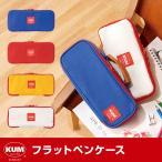 かわいい文房具 ドイツ人気ブランド KUM(クム)フラットペンケース KM170(メール便対象)