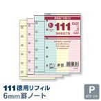 システム手帳 徳用リフィル ポケット ミニ6穴 横罫ノート(6mm罫)3色込 LAR7001(メール便対象)