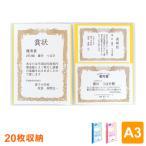 賞状ファイル(A3判)