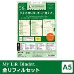 システム手帳形式のエンディングノート My Life Binder. トータルリフィルセット A5サイズ (メール便対象)