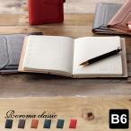 ショッピング手帳 手帳カバー 本革 ロロマクラシック NV8102(送料&ラッピング無料)メンズ レディース