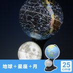 地球儀 ライト付き二球儀(地球儀・天球儀・月球儀) 行政タイプ 星座学習にも(ラッピング無料)