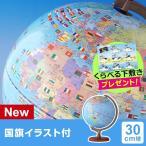 ショッピングラッピング無料 地球儀 子供用 国旗付き OYV321(送料&ラッピング無料)
