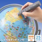 ショッピングしゃべる地球儀 地球儀 子供用 しゃべる地球儀 国旗付 トイ 25cm球 2018最新版モデル(ラッピング無料)